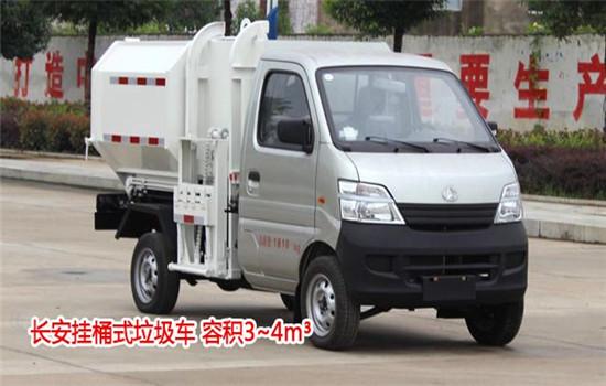 长安挂桶式垃圾车︱3吨挂桶式垃圾车