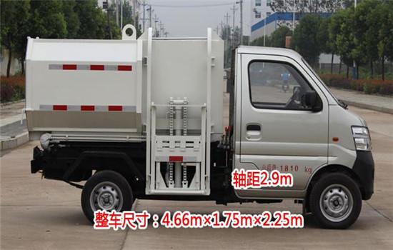 长安挂桶式垃圾车︱3吨挂桶式垃圾车图片